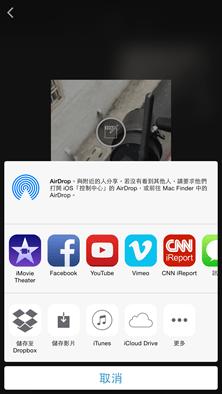 教你把 iPhone 的慢動作錄影存成慢動作影片 2015031915.42.09