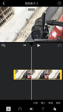 教你把 iPhone 的慢動作錄影存成慢動作影片 2015031920.32.54