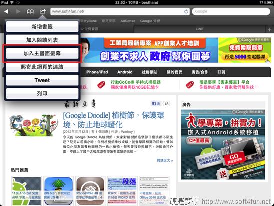 [iPhone/iPad] 把最愛的網站偽裝成 App,快速開啟不用找 Photo12312105325
