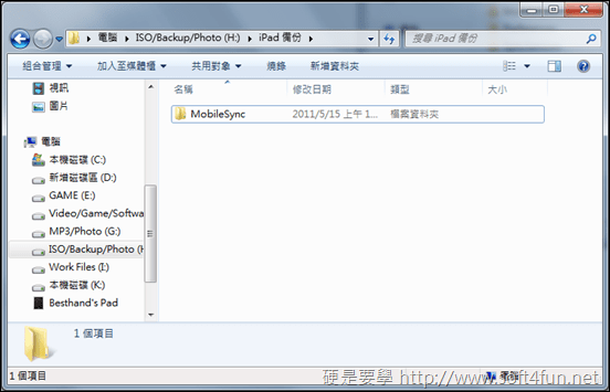 如何防止 iPhone / iPad 的備份塞爆 C 槽? MoveMobileSyncFolder