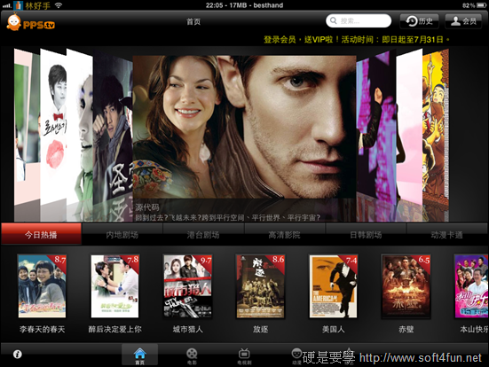 [iPad/iPhone] PPTV、QQLive、PPS,電影、連續劇、卡通 讓你看免驚! PPS_startup