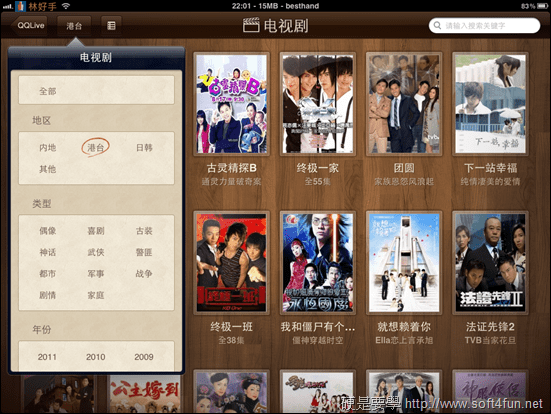 [iPad/iPhone] PPTV、QQLive、PPS,電影、連續劇、卡通 讓你看免驚! QQLive_filter