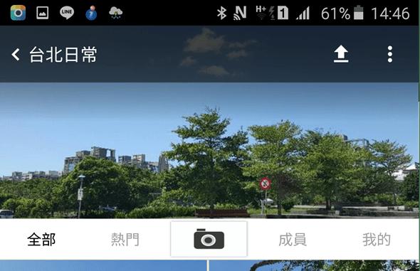 「多拍即合」無限空間相簿,活動、旅遊分享照片超簡單 Screenshot_2015-09-02-14-46-09