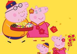 粉紅豬小妹 第四季線上看 - 美劇粉紅豬小妹 第四季 - 美劇123
