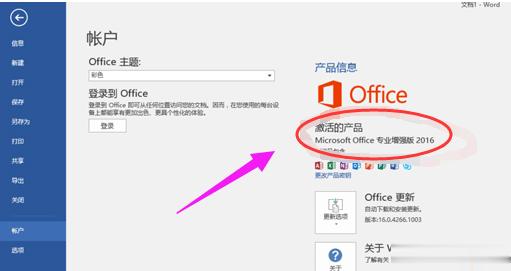 office2016專業增強版密鑰 office2016專業增強版永久激活碼 - Windows10系統之家