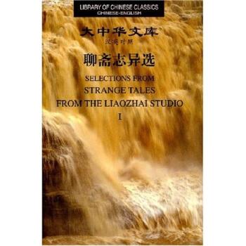 大中華文庫:聊齋志異選(套裝共4冊)(漢英對照) pdf epub mobi txt 下載 - 靜流書站