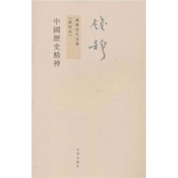 錢穆先生全集(繁體版):中國文化史導論 pdf epub mobi txt 下載 - 靜流書站