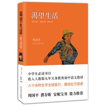 正版 渴望生活:梵高傳(2014版) pdf epub mobi txt 下載 - 靜流書站