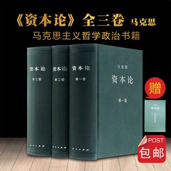 資本論(全三卷) pdf epub mobi txt 下載 - 靜流書站