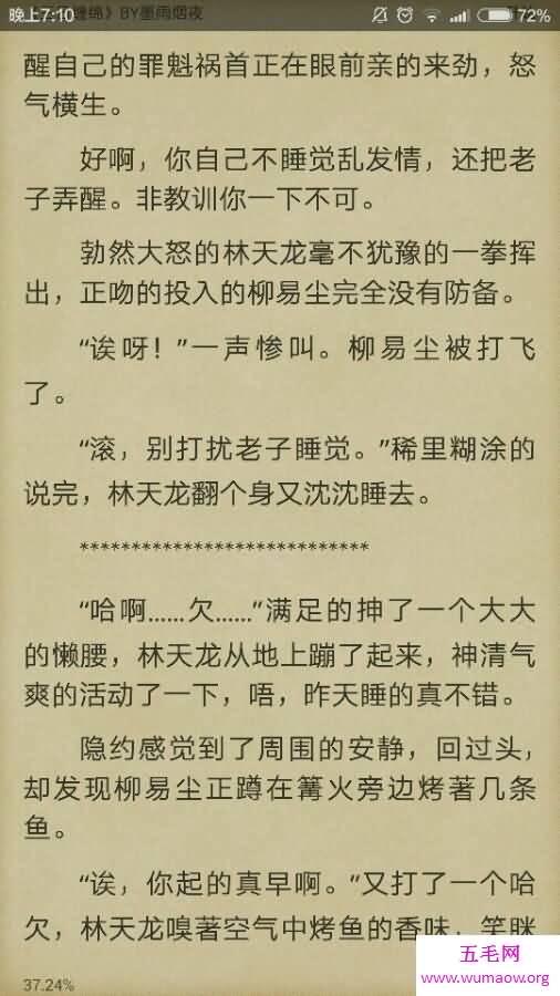 中國十大耽美肉文小說,看得讓你受不了(男同請進)-五毛網