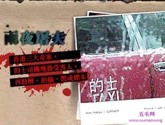 香港十大奇案之雨夜屠夫林過云。殺人奸尸肢解(殘忍)-五毛網