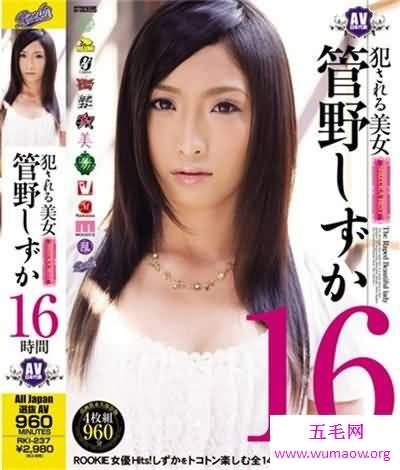 管野靜香重口味作品推薦 堪稱日本最重口味女優之一-五毛網