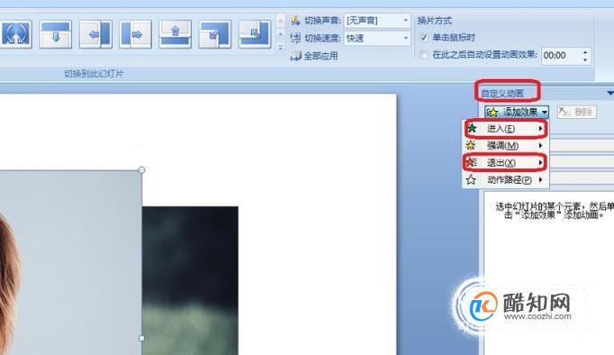ppt中如何設置圖片依次顯示并消失的效果-五毛網