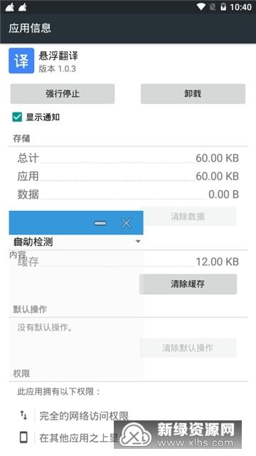 lol韓服同步翻譯軟件2021下載-lol韓服同步聊天翻譯器最新版v1.0.3免費版_新綠資源網