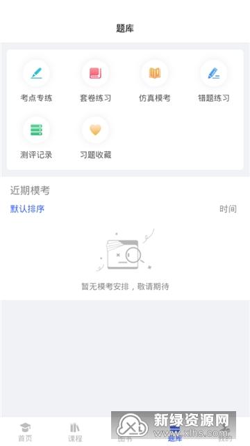 柏杜法考app法考2020官方版下載-哈中教育柏杜法考法考題庫app手機版v1.1.3安卓版_新綠資源網