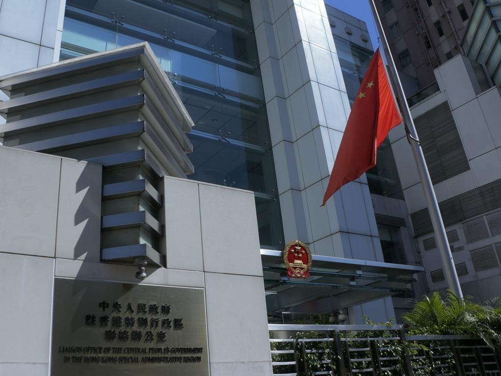 中聯辦被諷國家級經理人 西環密令殺傷力強_香港-多維新聞網
