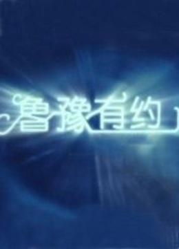 魯豫有約_20110315期-綜藝-高清影音線上看-愛奇藝臺灣站