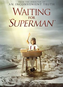 等待超人(繁中)-紀錄片--高清正版影音線上看-愛奇藝臺灣站