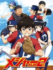 棒球大聯盟2nd-動漫-全集高清正版視頻-愛奇藝