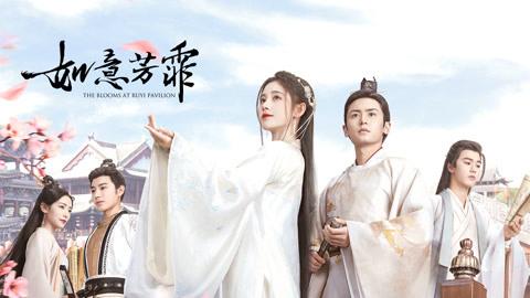 如意芳霏-連續劇-高清影音線上看-愛奇藝臺灣站