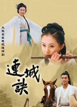 連城訣第30集-連續劇-高清正版影音線上看-愛奇藝臺灣站