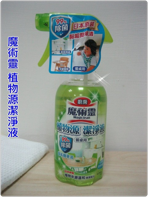 【體驗分享】魔術靈植物源潔淨液~消滅細菌的好幫手 @ 饅頭媽的幸福窩 :: 痞客邦