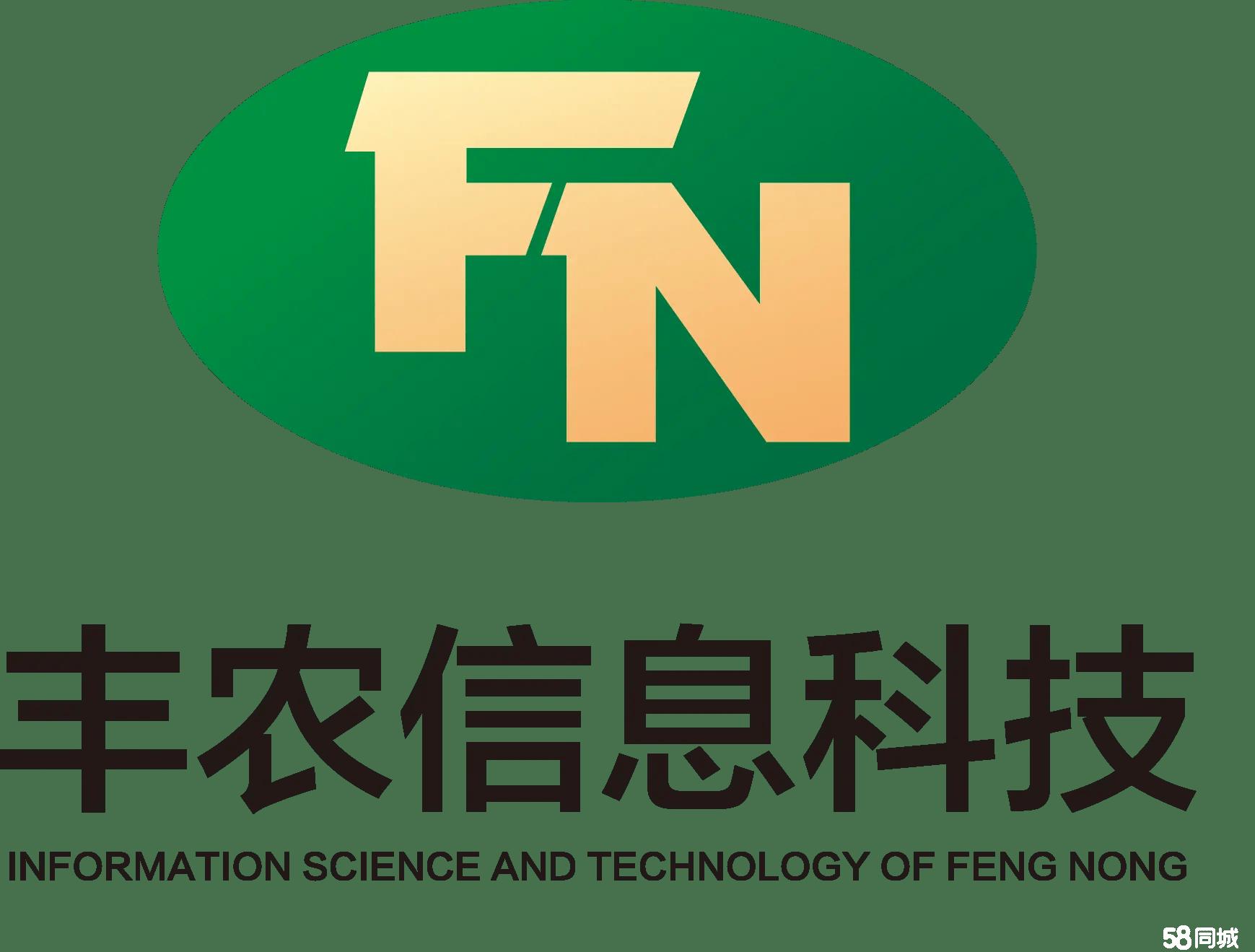 遼寧豐農信息科技有限公司成都分公司2020最新招聘信息_電話_地址 - 58企業名錄