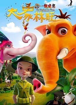 大象林旺之一炮成名-兒童--高清正版影音線上看-愛奇藝臺灣站