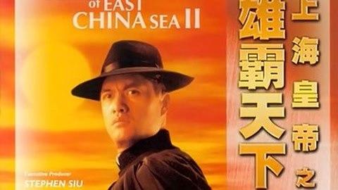 上海皇帝之雄霸天下-電影-高清完整版線上看-愛奇藝臺灣站