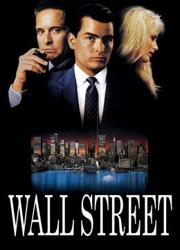 華爾街-電影-高清完整版線上看-愛奇藝臺灣站