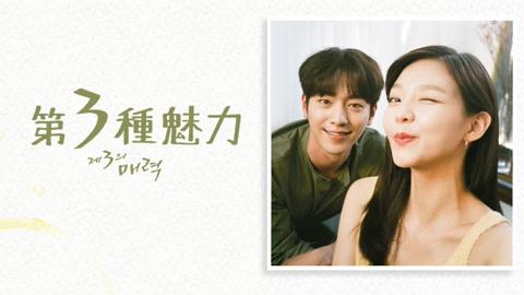 第3種魅力-連續劇-高清影音線上看-愛奇藝臺灣站
