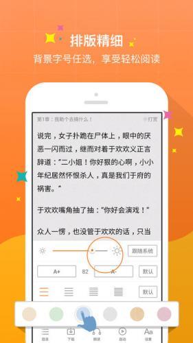 御書屋御宅屋備用站下載v1.0 安卓版_手機騰牛