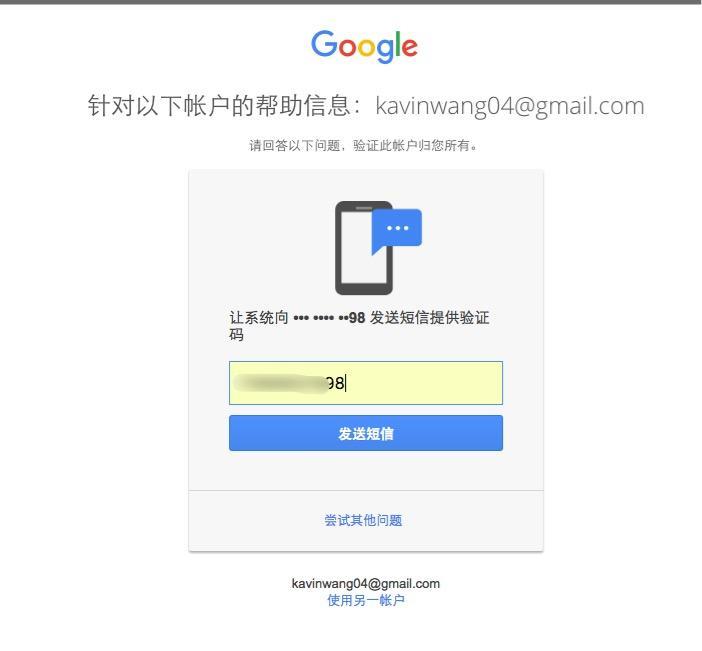 「Google 無法驗證您的身份,因此您目前無法登錄此帳戶」如何解決? - GetIt01