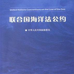 聯合國海洋法公約 - 知乎