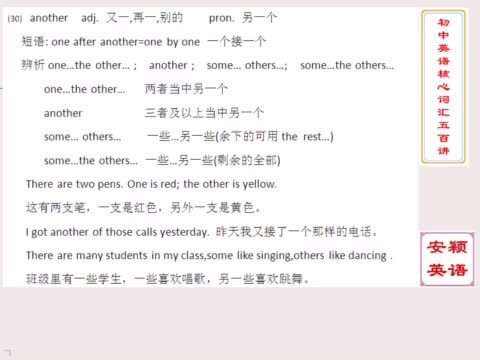 another,other,others,the other的用法區別,初中英語核心考點解析 - 知乎