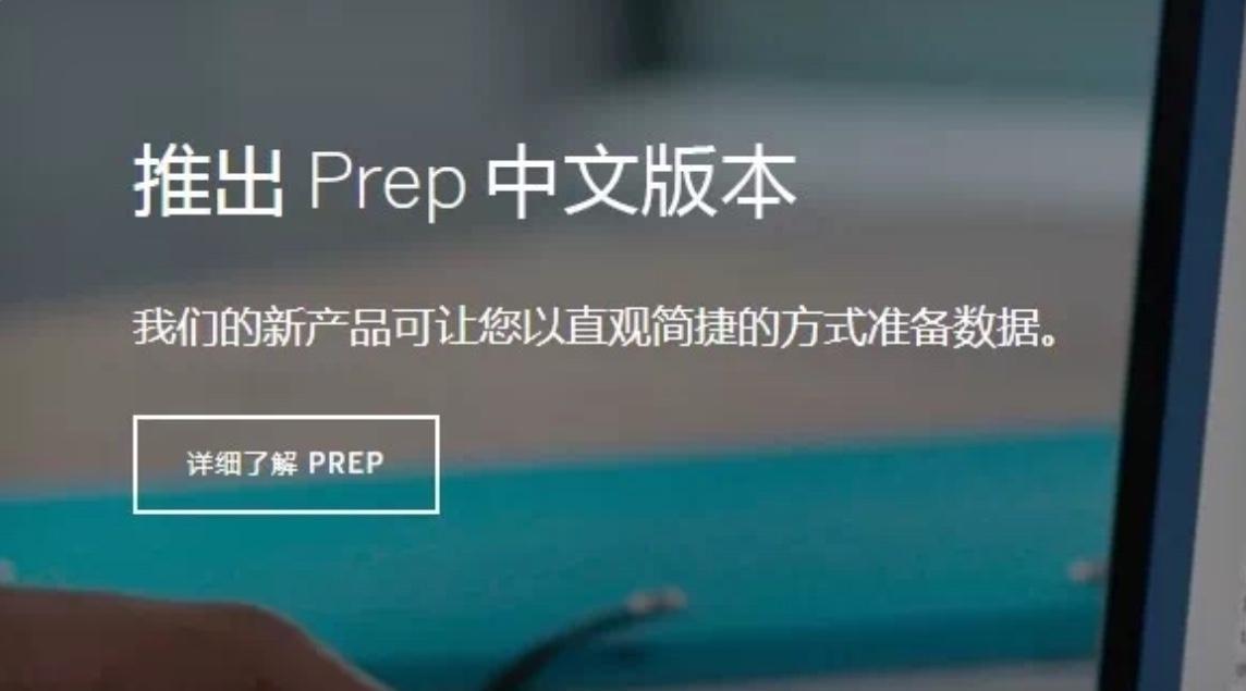 Tableau Prep 中文版發布! - 知乎