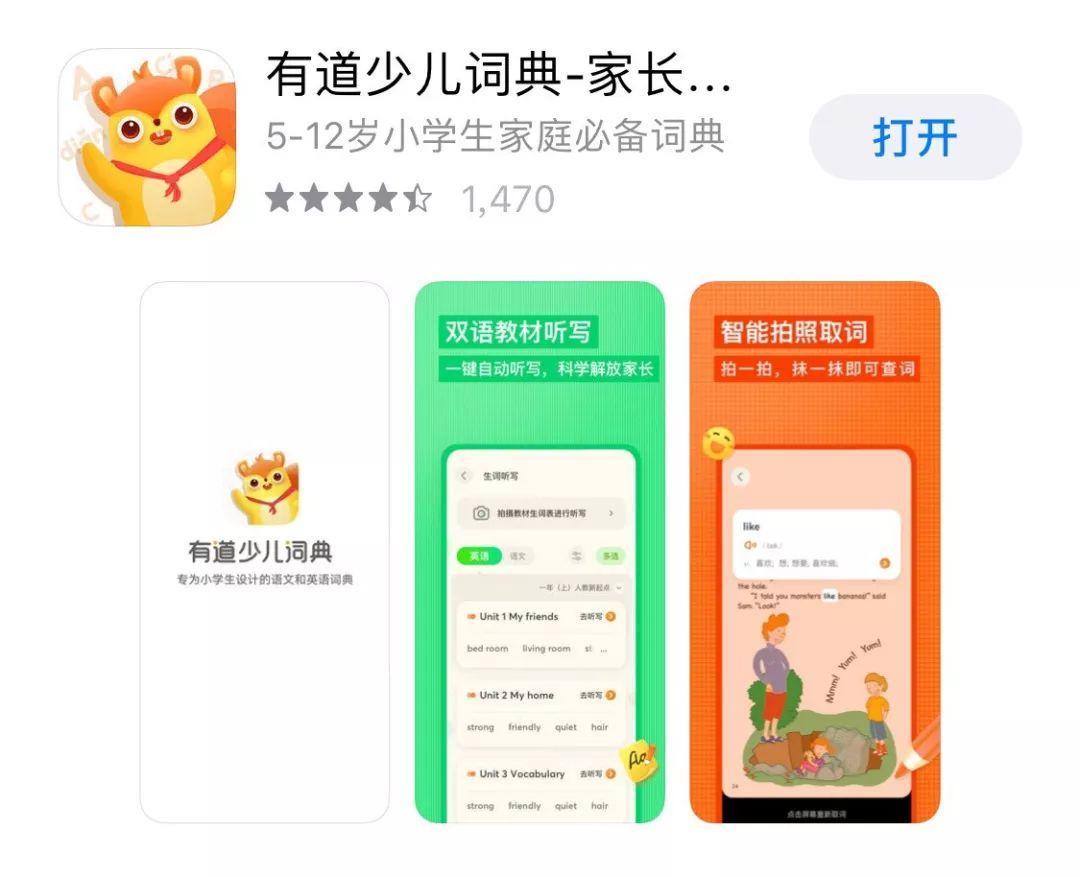 免費App推薦系列三:親測好用的12款英語啟蒙軟件 - 知乎