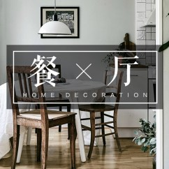 Chairs For Kitchen Table Cabinet Paint Colors 餐桌椅搭配指南 来自山川湖海 也愿投身厨房与爱 知乎 也愿投身厨房与