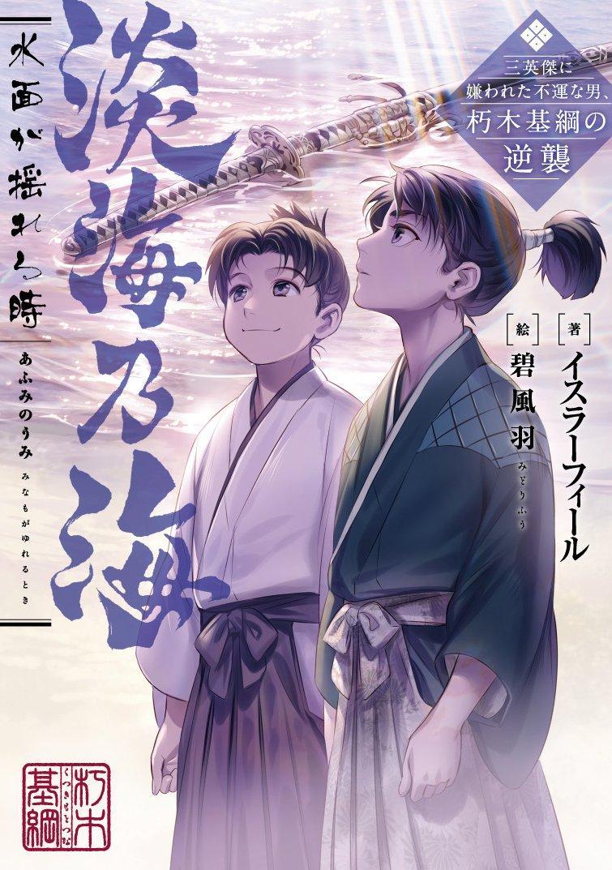 推薦幾部好看的日本戰國架空穿越小說?? - 知乎