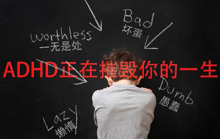 你可能真的有病!ADHD注意力缺陷多動障礙自測指南 - 知乎