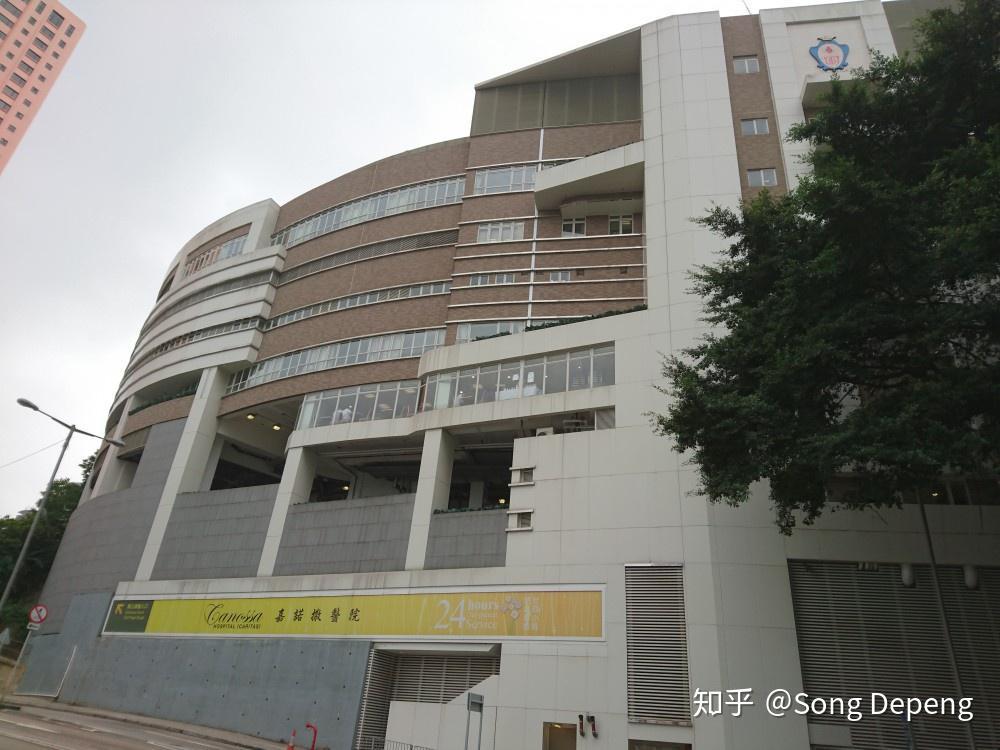 香港主要私家醫院介紹 - 知乎