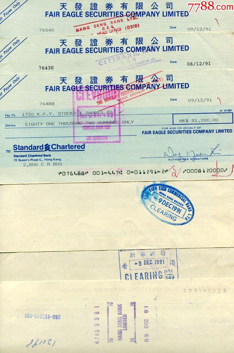 1991年香港天發證券有限公司股票認購金支票1張有渣打銀行水印和印章防偽-股票/集資券-7788收藏__收藏熱線