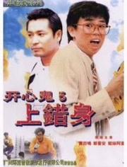千王1991 普通話版-電影-高清正版視頻--愛奇藝
