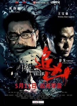 追兇(2012)-電影-高清完整版線上看-愛奇藝臺灣站