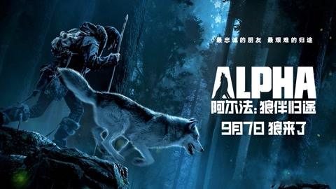 阿爾法:狼伴歸途(普通話)-電影-高清完整版線上看-愛奇藝臺灣站