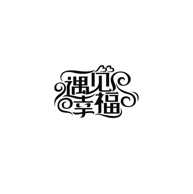 wishingyou花体字_26个字母花体字_花体字中文_花体字_韶大人素材网