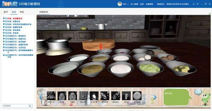 virtual kitchen magazines 厨房白痴如何学习西餐 知乎 涵盖了奶油蘑菇汤 凯撒沙拉 香煎牛排等经典西餐菜式 学生能够在虚拟的环境中进行实操练习 根据系统的提示一步一步操作 反复实验 与实际的下厨练习相比 节省成本