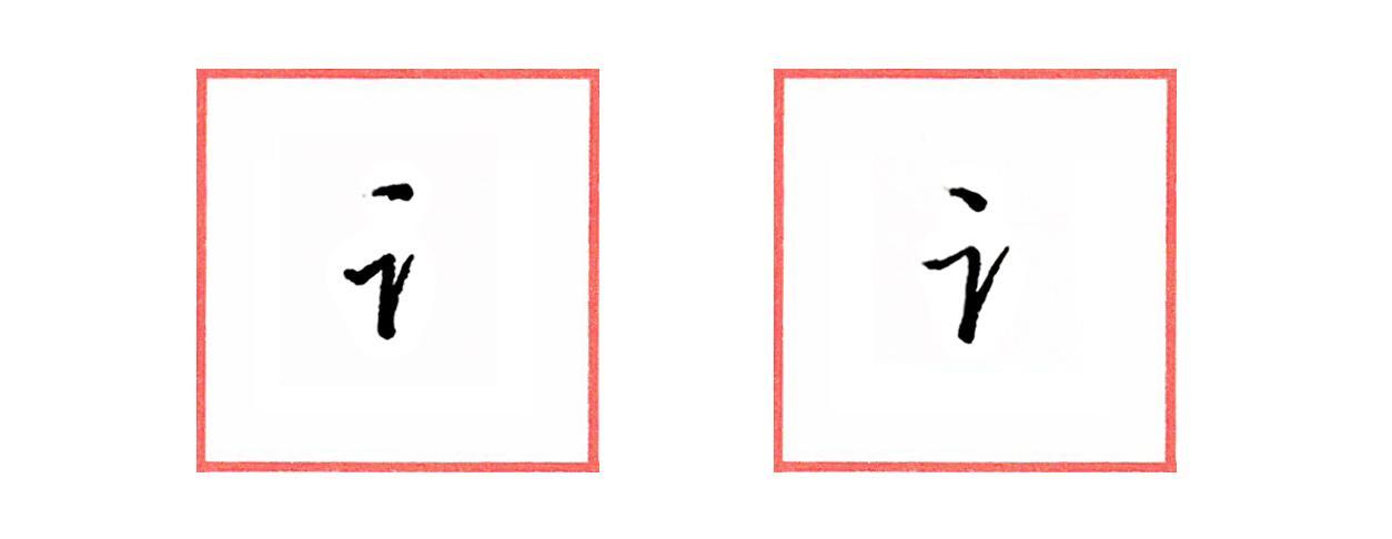 四點底的字有哪些 - www.ggxx5.com