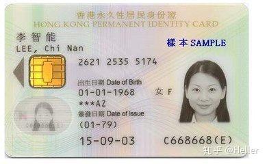 香港居民身份證和永久香港居民身份證有什么不同 - 知乎
