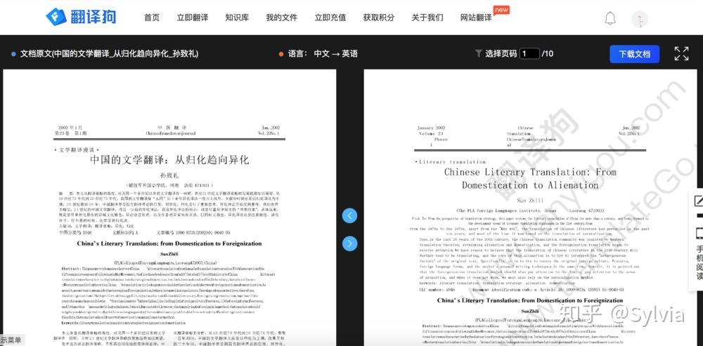 英文pdf翻譯成中文的方法 - 知乎